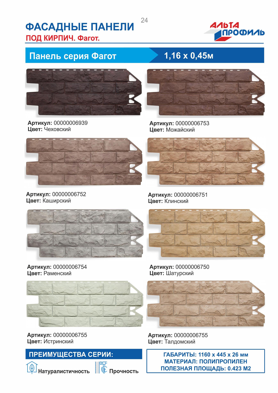 Альта-Профиль фасадные панели под кирпич фагот