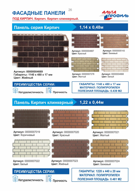 Альта-Профиль фасадные панели под кирпич кирпич кирпич клинкерный