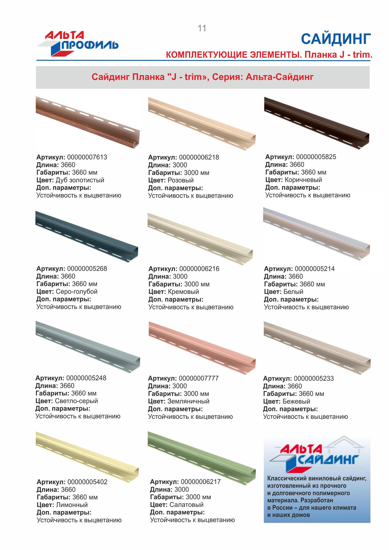 Альта-Профиль сайдинг комплектующие планка j-trim