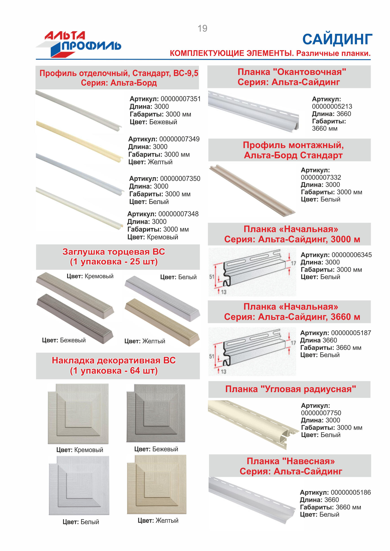 Альта-Профиль сайдинг комплектующие различные планки